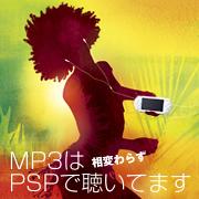 音楽(MP3)はPSPで聴いてます。