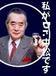 Dr.中松