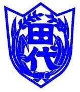 名古屋市立田代小学校