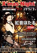ALL MIX PARTY ハナライフ長野