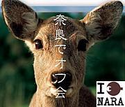 奈良でオフ会