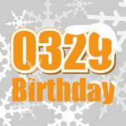 3月29日生まれ!