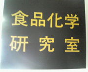 神戸学院大学☆食品化学研究室