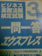 ☆ビジネス法務検定☆