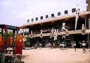 祇園法輪幼稚園〜明福寺学園〜