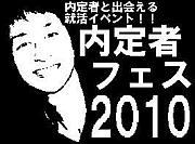 内定者フェス2010