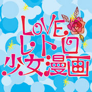 LOVEレトロ少女漫画