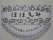 立川市子育てママをつなぐ
