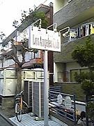 志村正彦歌詞研究会