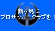 鶴ヶ島にプロサッカークラブを!