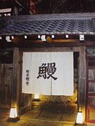 松乃鰻寮(まつのまんりょう)
