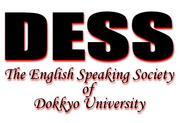 獨協大学英語会(DESS)
