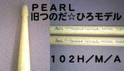 旧つのだ☆ひろモデル102