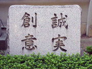 大阪市立泉尾工業高校