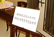烏山中学校 昭和56年度卒業生