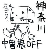 中曽根OFF in KANAGAWA