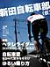 (仮称)新田自転車部