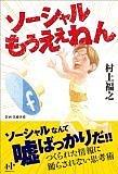 政治政策mixi(アンチウヨ)