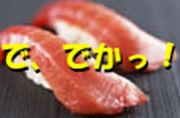 でかネタ寿司自慢