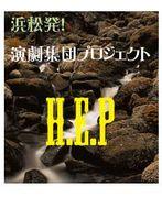 浜松発!演劇集団プロジェクト