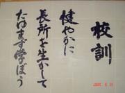 愛知県立 春日井南高校