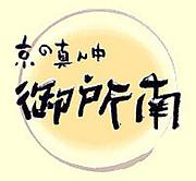 ★ 京都「御所南」満載 ★