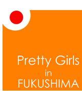 福島の女の子会