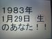 1983年1月29日生まれのあなた!