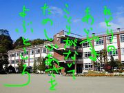 村田第一小学校