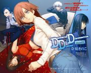 【悪魔憑き】 DDD 【悪魔払い】