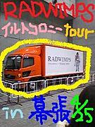 RADWIMPS イルトコロニ-in幕張