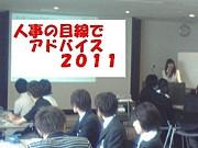 人事の目線で就職活動☆2011