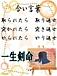 生駒剣聖会