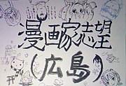 漫画家志望(広島)