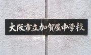 加賀屋中学校