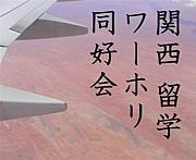 関西*留学・ワーホリ同好会♪
