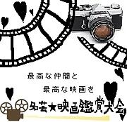 名芸☆映画鑑賞大会