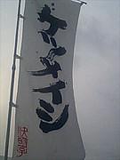 ケツメイシin名古屋の友!!