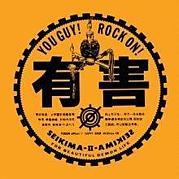 有害ロック(聖飢魔II)
