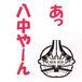 八田荘中学校