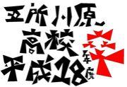 五所川原高校☆平成18年度卒☆