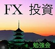 FXや投資を勉強したい@京都