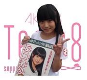 【AKB48】Team8 坂口渚沙