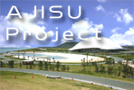 阿知須プロジェクト