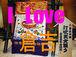 I Love 倉吉 〜wussup〜