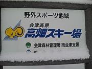 会津高原 ・高畑スキー場友の会