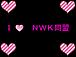 I♡NWK同盟