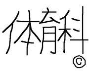 那覇西高校☆体育科