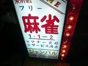 川口JP友の会
