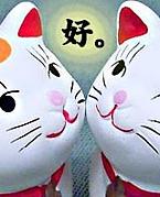 【結婚】縁まねき猫の会